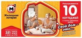 Видео 351 тиража Жилищной лотереи на розыгрыш 10 коттеджей