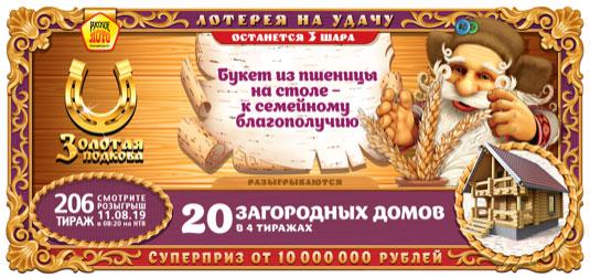 Билет Золотая подкова тираж 206