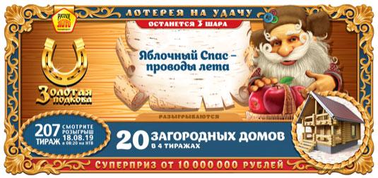 Билет Золотая подкова тираж 207