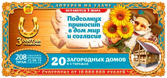 Билет Золотая подкова тираж 208