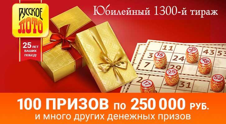 1300 тираж Русского лото