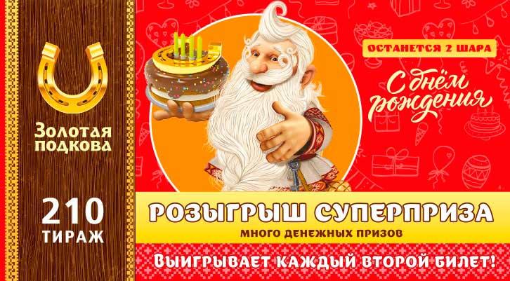 210 тираж Золотой подковы