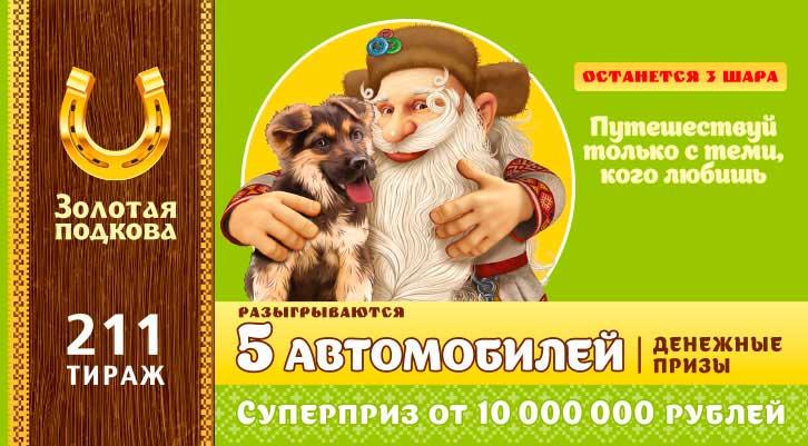 211 тираж Золотой подковы