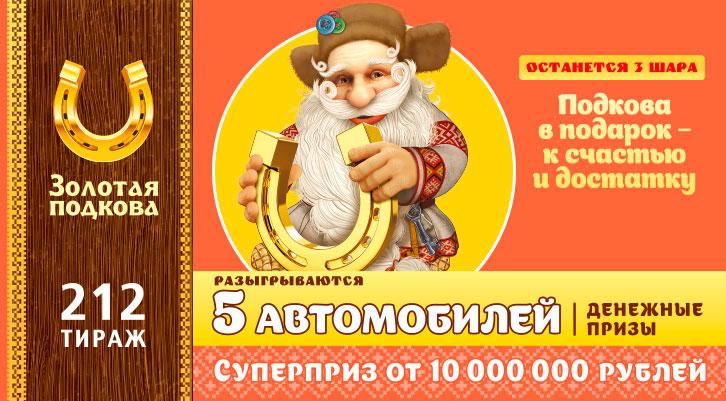 212 тираж Золотой подковы