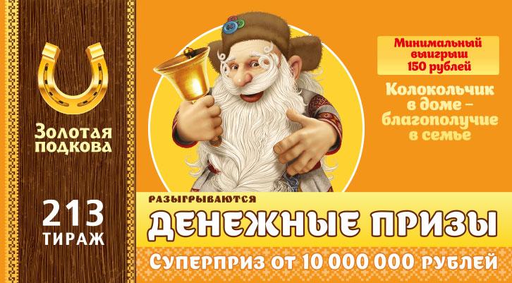 213 тираж Золотой подковы