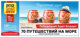 Видео 1301 тиража Русского лото