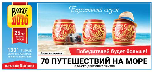 Русское лото юбилейный 1301 тираж