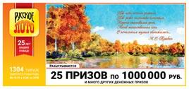 Видео 1304 тиража Русского лото