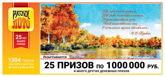 Русское лото юбилейный 1304 тираж