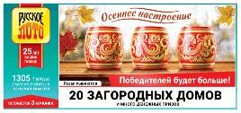 Видео 1305 тиража Русского лото