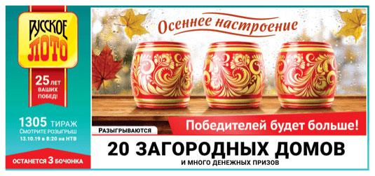 Русское лото юбилейный 1305 тираж