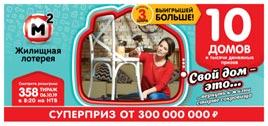 Видео 358 тиража Жилищной лотереи