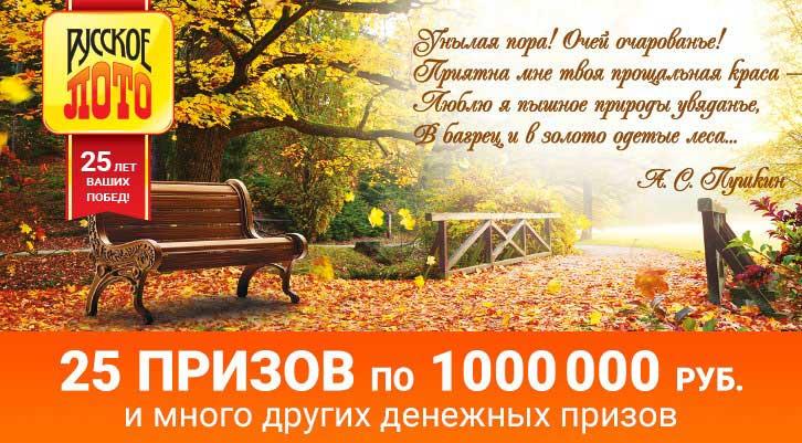 1304 тираж Русского лото