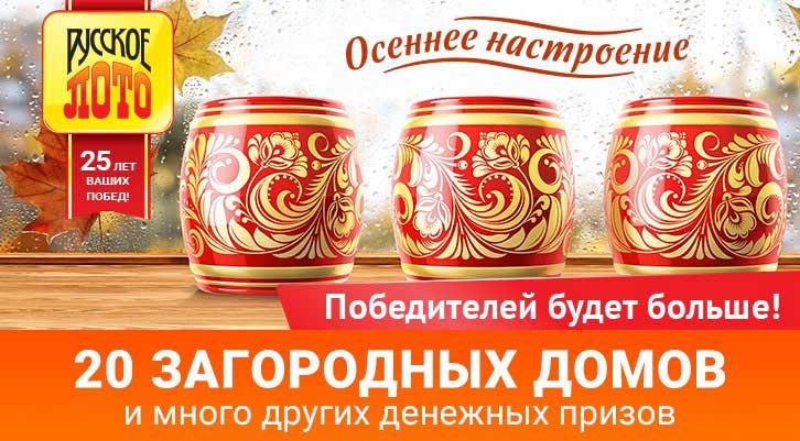 1305 тираж Русского лото