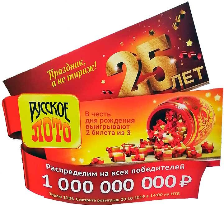 Варианты билетов 1306 тиража Русского лото