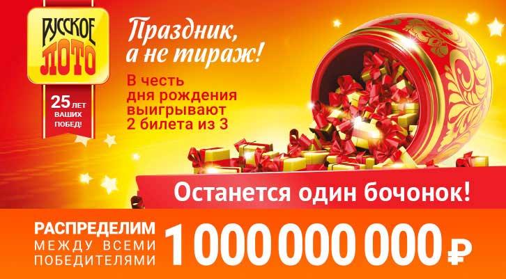 Миллиард в 1306 тираже Русского лото