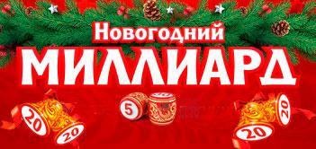Новогодний миллиард в 1316 тираже Русского лото