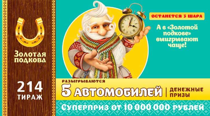 214 тираж Золотой подковы