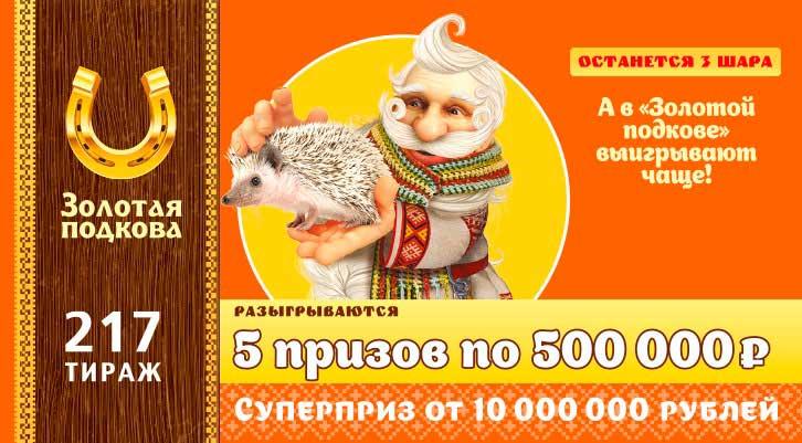 217 тираж Золотой подковы