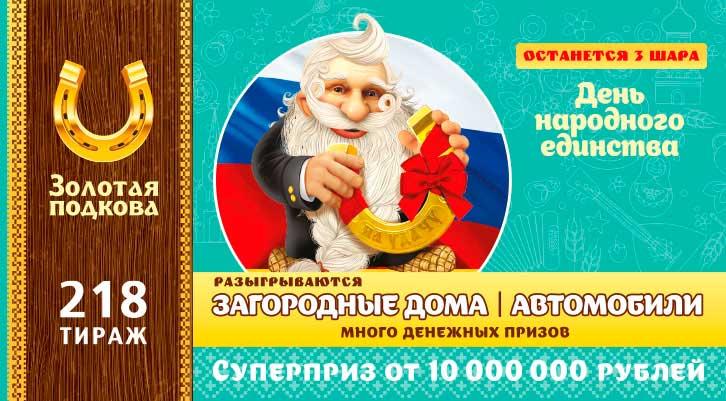 218 тираж Золотой подковы