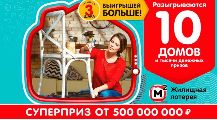 Жилищная лотерея тираж 358