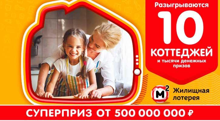 Жилищная лотерея тираж 359