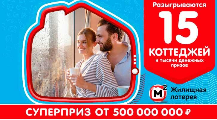 Жилищная лотерея тираж 361