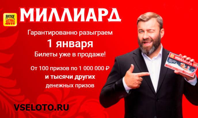 Пореченцев рекламирует 1316 тираж Русского лото