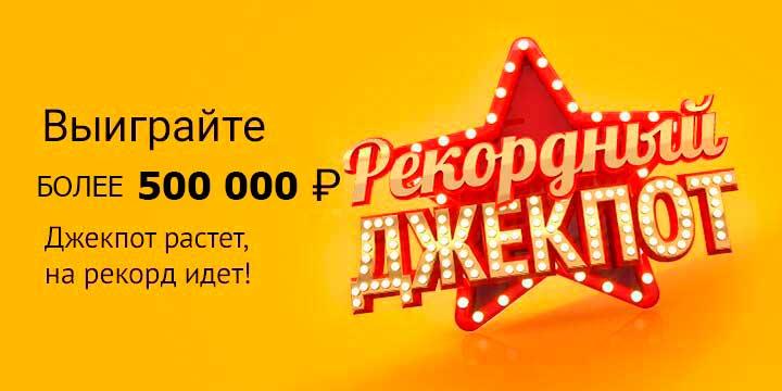 Джек-пот с 1297 тиража Русского лото 500 миллионов
