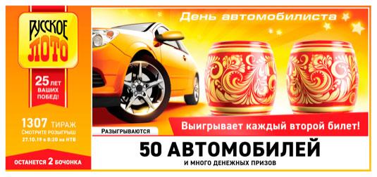 Русское лото юбилейный 1307 тираж