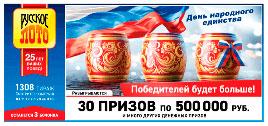 Видео 1308 тиража Русского лото