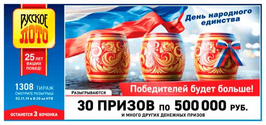 Русское лото юбилейный 1308 тираж