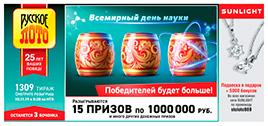 Видео 1309 тиража Русского лото