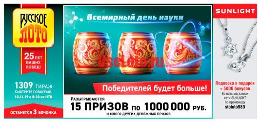 Русское лото юбилейный 1309 тираж
