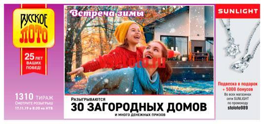 1310 тираж Русское лото