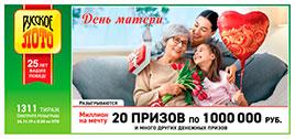 Видео 1311 тиража Русского лото