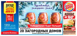 Видео 1313 тиража Русского лото