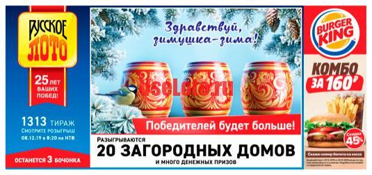 1313 тираж Русское лото