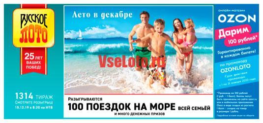 Билет 1314 тиража Русского лото