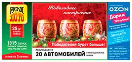 Видео 1315 тиража Русского лото