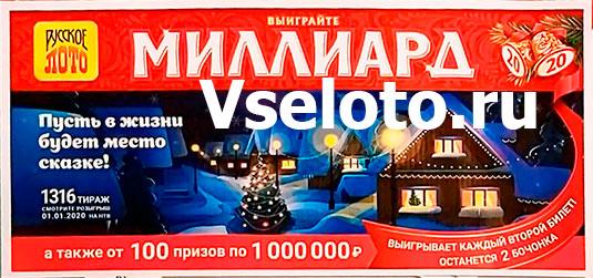 1316 тираж Русского лото вариант №2