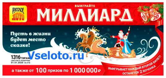 Русское лото тираж 1316 вариант №2