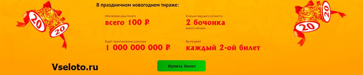 Призы 1316 тиража Русского лото