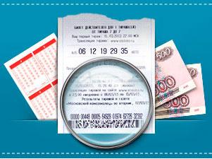 Выплата выигрыша в 1306 тираже русского лото