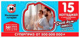 Видео 361 тиража Жилищной лотереи
