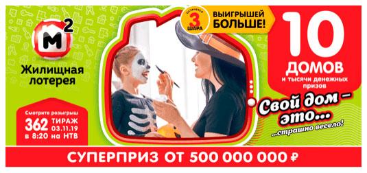 Жилищная лотерея тираж 362
