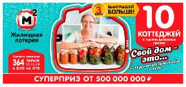 Видео 364 тиража Жилищной лотереи