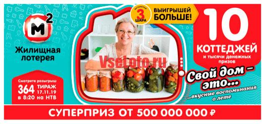 Жилищная лотерея тираж 364