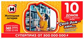 Видео 365 тиража Жилищной лотереи