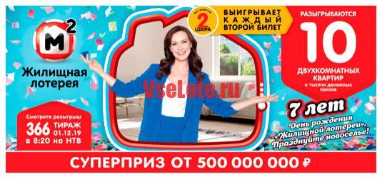Жилищная лотерея тираж 366